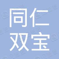 河南同仁双宝生物科技有限公司