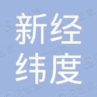 北京新经纬度网络科技有限公司