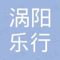 涡阳县乐行机动车驾驶员培训学校有限责任公司