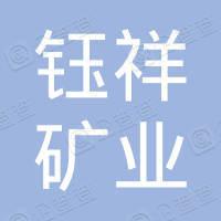 贵州钰祥矿业集团投资有限公司金沙县沙土镇盛安煤矿