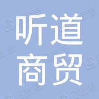 河南听道商贸有限公司