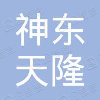 内蒙古神东天隆集团股份有限公司