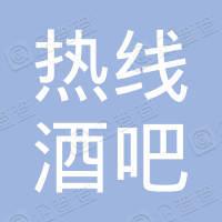 武汉热线酒吧有限公司