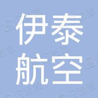 伊泰航空服务(深圳)有限公司