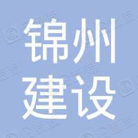 锦州建设(集团)有限公司