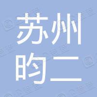 苏州昀二企业管理咨询合伙企业(有限合伙)