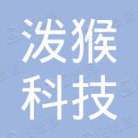 深圳市泼猴科技有限公司