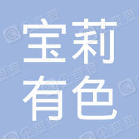 徐州宝莉有色金属材料有限公司