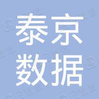 深圳市泰京数据有限公司