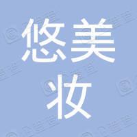 杭州悠美妆科技开发有限公司