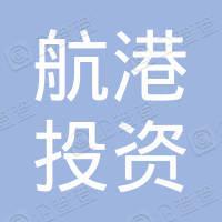 广西航港投资集团有限公司