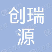 深圳市创瑞源农产品养殖技术开发有限责任公司