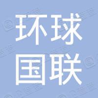 北京环球国联国际货运代理有限公司