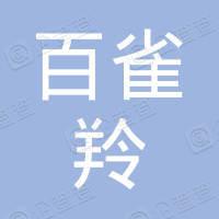 百雀羚(北京)草本护肤品研究院