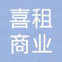 安徽省喜租商业运营管理有限公司
