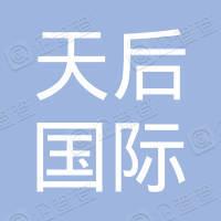 深圳市天后国际旅行有限公司