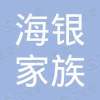 海银家族办公室咨询(山东)有限公司合肥分公司