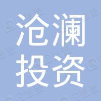 宁波梅山保税港区沧澜投资合伙企业(有限合伙)