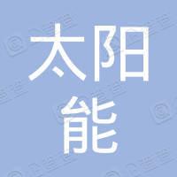 神木(天津)太阳能有限公司