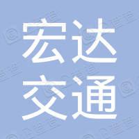 石家庄市宏达交通科技中心