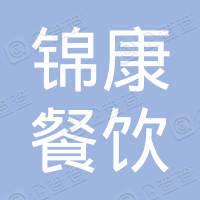 湖北锦康餐饮集团有限公司