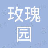 株洲玫瑰园房地产开发有限公司