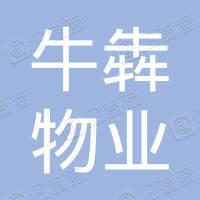 牛犇物业管理(深圳)有限责任公司