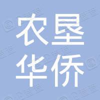 广东省农垦华侨实业总公司