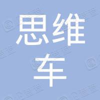 深圳市思维车智能科技有限公司