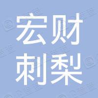 贵州宏财刺梨检验检测有限责任公司