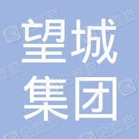 青岛望城集团股份有限公司