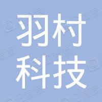 天津羽村科技有限公司
