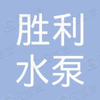上海胜利水泵厂