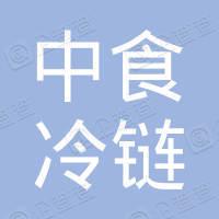 平潭综合实验区中食冷链物流有限公司