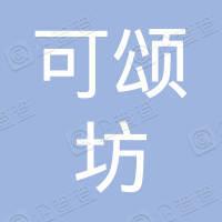 惠民县可颂坊食品有限公司