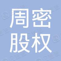 汕头市周密股权投资合伙企业(有限合伙)