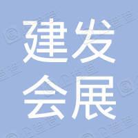 福州海峡国际会展中心有限公司