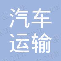 鹰潭市汽车运输有限责任公司余江汽车站