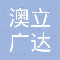 澳立广达(天津)宽频带通讯设备有限公司