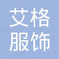 亳州市艾格服饰旗舰店