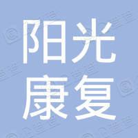 黑龙江阳光康复辅助器具有限公司