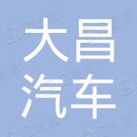 深圳大昌汽车服务有限公司