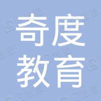 深圳市奇度教育科技有限公司