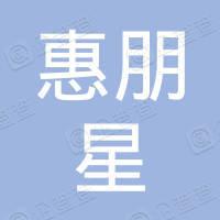 深圳市惠朋星自动化系统有限公司