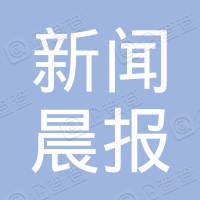 上海新闻晨报社区传媒有限公司