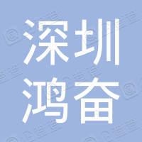 深圳市鸿奋工程设计有限公司