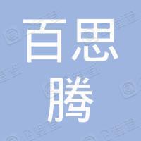 北京百思腾教育咨询有限责任公司