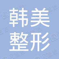 神木市韩美整形医院有限公司