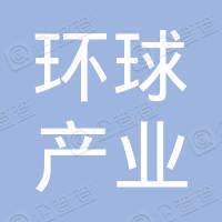 环球(天津)产业服务有限公司