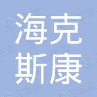 海克斯康测量技术(青岛)有限公司沈阳办事处